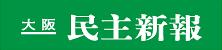 大阪民主新報