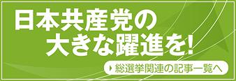 日本共産党の大きな躍進を!総選挙関連の記事一覧へ