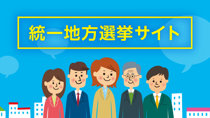 統一地方選挙サイト