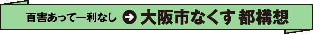 百害あって一利なし → 大阪市なくす都構想