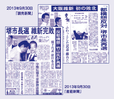 Q3.堺市長選_報道