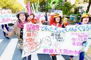 「維新政治ノー!、暮らし最優先の府・市政を実現しよう」と府民連と市対連が取り組んだ大阪市役所包囲パレード=10月29日、大阪市北区内