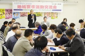 大阪市をよくする会が開いた地域要求運動交流会=5日、大阪市中央区内