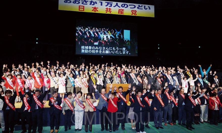 「大阪が変われば日本が変わる」。手を振って聴衆の声援に応える134人の議員・候補者ら=7日、大阪市港区内