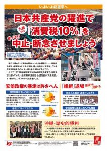 JCP大阪ビラNo156表