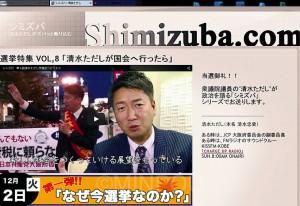 清水さんが消費税などテーマ別に分かりやすく語り、インターネットで拡散された動画「シミズバ」