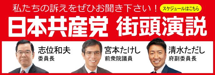 日本共産党 街頭演説 スケジュール