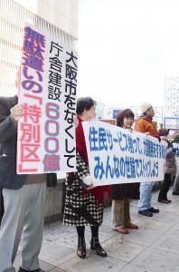 「大阪都」構想の中身を伝え「市民に百害あって一利なし」と街頭宣伝する明るい会・よくする会の人たち=18日、大阪市中央区内