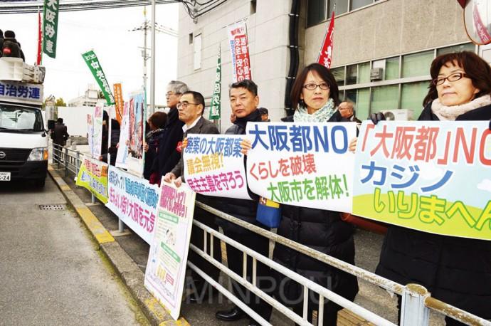 民主主義と暮らしを破壊する大阪都構想を許すなと訴える市民ら=13日、府庁前