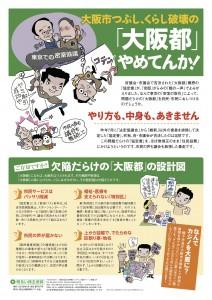 yokusurukai_787_osakashinai_01
