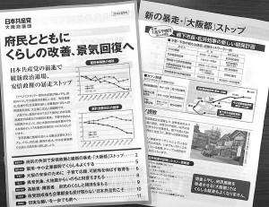 日本共産党府議団が発行したパンフレット