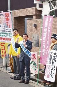 「医療空白を生まないためにも、住吉市民病院の閉院延期、存続を」「日本共産党の躍進で橋下・維新の会に退場の審判を」と訴える松本やすひろ府議候補、つじい大介大阪市議候補ら=16日、大阪市住之江区内