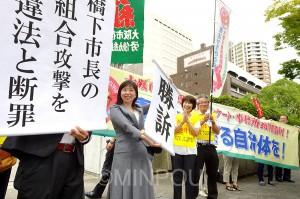 大阪市組合事務所裁判で退去命令は違法と判断=2014年9月