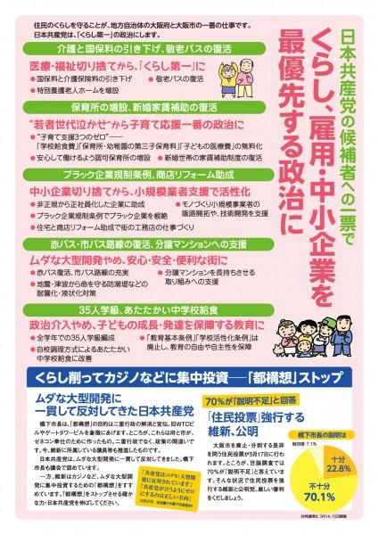 大阪市法定ビラ