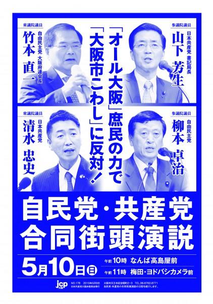 「共産党 自民党」の画像検索結果