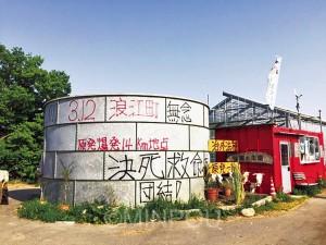 「希望の牧場」近くに置かれたタンク=2日、福島県双葉郡浪江町内