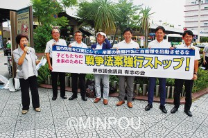 戦争法案廃案を訴える議員ら=6日、堺市堺区内