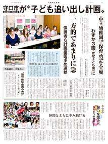 大阪民主新報 2015年8月2日(画像をクリックするとPDFがご覧いただけます)