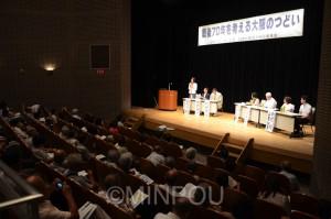 日本共産党府委員会が開いた「戦後70年を考える大阪のつどい」=8月28日、大阪市城東区内