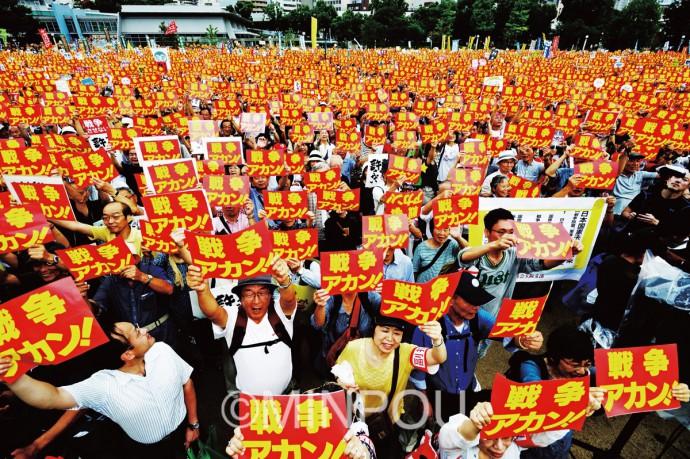 扇町公園を埋め尽くし「戦争法案を必ず廃案に」と声を上げる2万5千人の参加者=8月30日、大阪市北区内