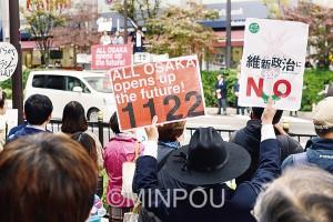 維新政治を終わらせようと街頭演説を聞く人たち=3日、大阪市北区内