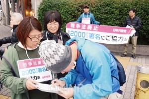 2千万統一署名を呼び掛ける能勢みどり木津川南地区委員長と小谷みすず元府議ら=6日、大阪市大正区内