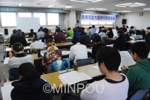 全国大会の決議を深め合った民青同盟大阪府委員会の代表者会議=24日、大阪市内