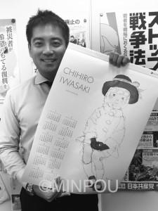 コータローの国会レポート52 新年から重責担う(大阪民主新報より転載)