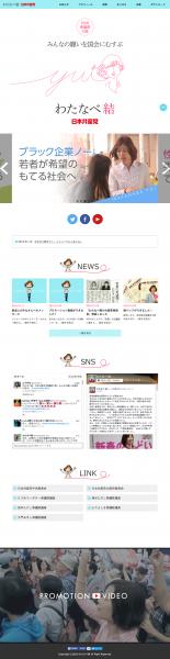 yui_new_hp_201601