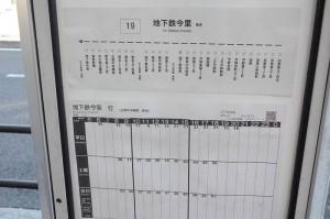 民営化前提の事業再編の影響で、バスが1時間に1本だけ=大阪市生野区内
