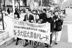 原発なくせ!被災者と避難者を守れと訴えるデモ参加者=5日、大阪市北区内