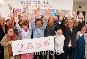支持者らとバンザイする(前列左2人目から)新崎、天野、小松の各氏=19日夜、大東市内
