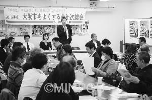 大阪市をよくする会の2016年度年次総会=6日、大阪市中央区内