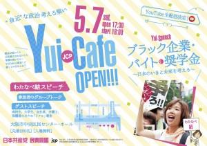yuicafe-web1