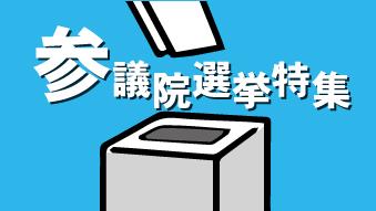参議院選挙2016おおさか特集