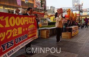 最低賃金を1000円に引き上げ、さらに1500円を目指せと訴える労働者たち=4月15日、大阪市中央区内