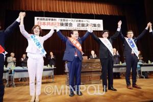 決起集会で声援に応える(左から)わたなべ、市田、大門、大河原の各氏=9日、大阪市北区内