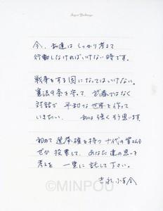 吉永小百合メッセージminpou