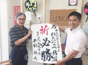 わたなべ・大門事務所に為書きを届けてくれた平松元大阪市長と