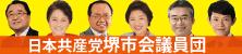 堺市議会議員団