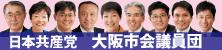 大阪市会議員団