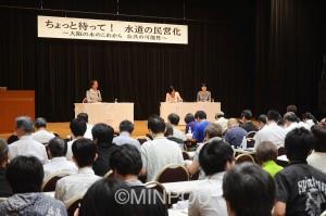 大阪市の水道民営化を考えようと開かれた集会=16日、大阪市中央区内