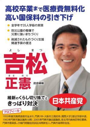 吉松候補ポスター02