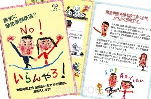 大阪弁護士会が作成したパンフレット