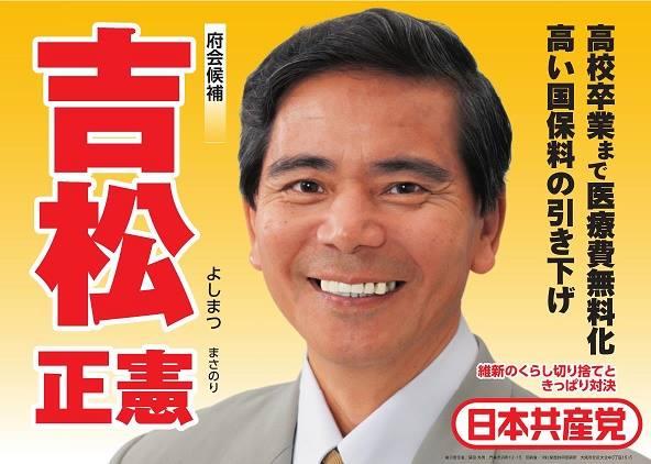 吉松候補ポスター01
