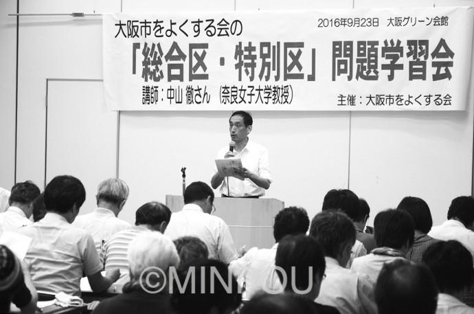 大阪市をよくする会が開いた学習会で講演する中山氏=9月23日、大阪市北区内