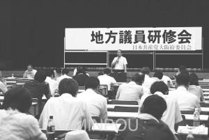 日本共産党府委員会が開いた地方議員研修会=8月25日、大阪市内