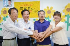 市民が主役の箕面市政へさらに力を合わせようと決意する(左から)神田氏、名手氏、住谷氏、村川氏=21日、箕面市内
