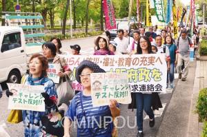 「戦争法廃止、憲法守れ、安倍政権ノー」と行われた臨時国会開会日デモ=9月26日、大阪市北区内