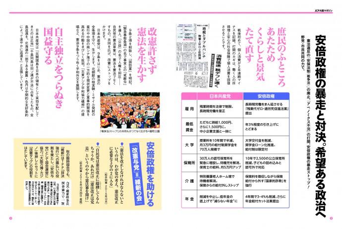 jcp大阪マガジン_p2p3